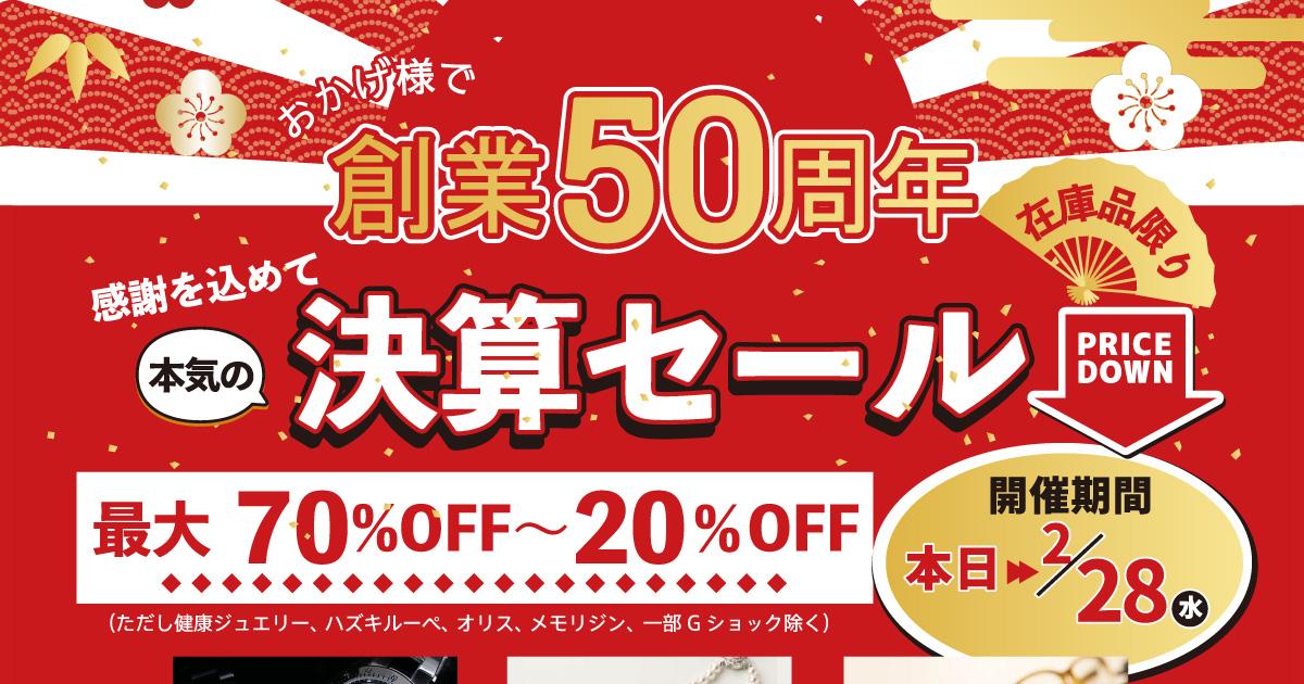 2月28日まで】創業50周年 決算セ...