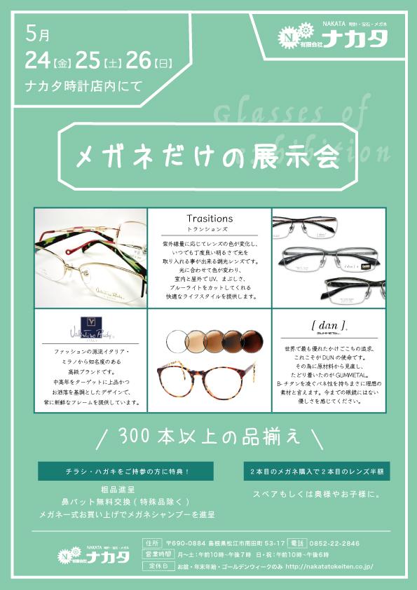 メガネだけの展示会